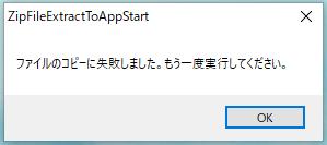 vb.netを使ったシステムでアップデートが失敗する ZipFileExtractToAppStart 約10年前にvb.netで作ったwindowsにインストールして使うシステムがあります。起...