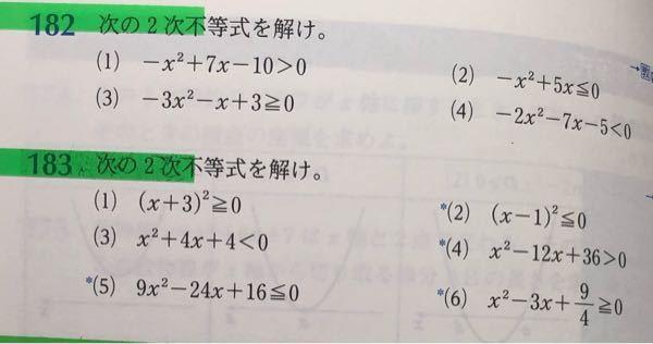 大問182と183は何が違うのでしょうか? 182は普通に解いて正解なのに、183は『すべての実数』などのように答えないといけません。 『次の2次不等式を解け』は同じなのに、どこが違うんですか?