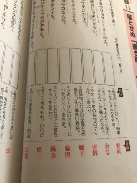 大学受験 効率の良い漢字の意味の覚え方を教えてください。 何回も読んでるのですが、頭に入らないです。 時間がないです。