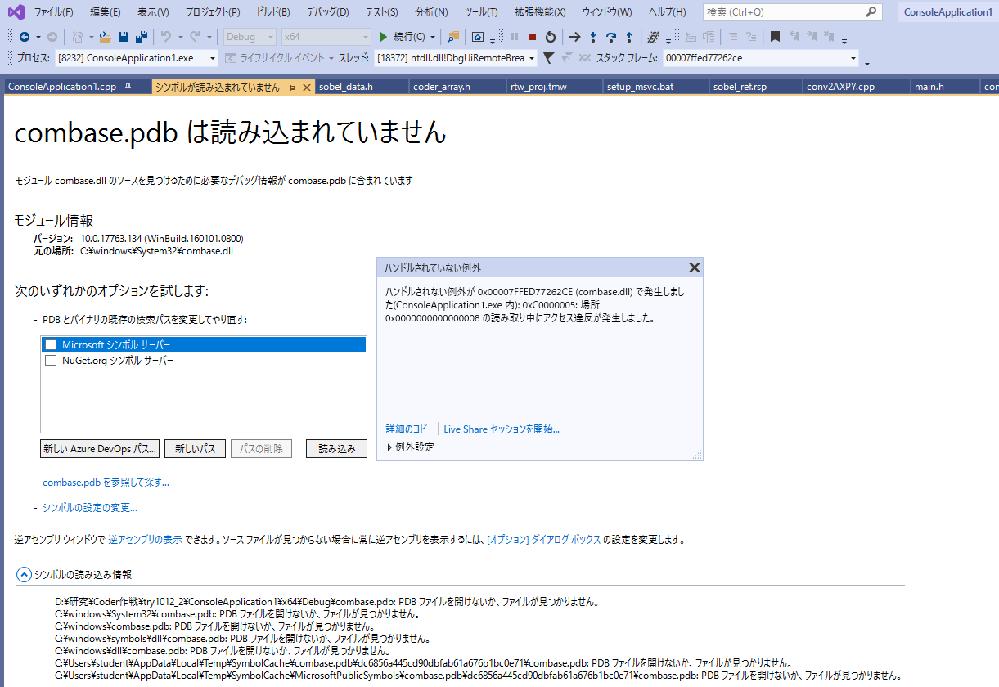 combase.pdbは読み込まれていません.というエラーの解決方法を教えてください. プラットフォームはMicrosoft Visual Studio 2019で,言語はC++を利用しています.テンプレートのコンソールアプリケーションに,MATLAB Coderで生成したコードを貼りつけて動作させています.コード自体には問題がないと思うのですが,この例外が生じる原因と解決方法を教えていただきたいです.よろしくお願いします.