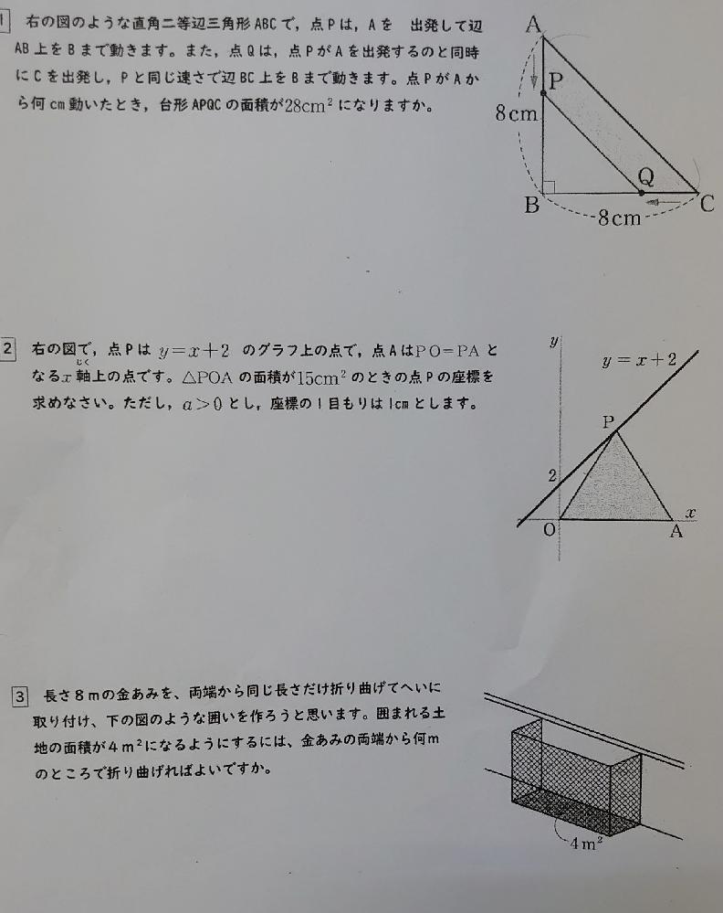 中3数学の問題になりますm(_ _)m ご指導よろしくお願いします!