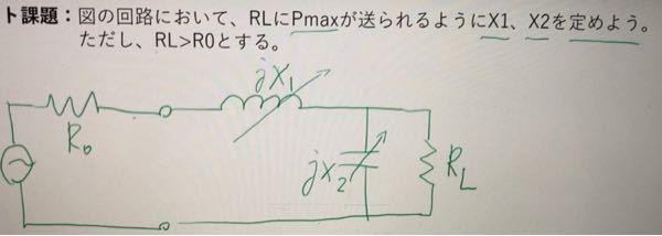 物理の電気回路の問題なんですが、RLの消費電力を最大にするためにX1、X2を求める問題です。 インピーダンスの出し方なども教えてほしいです