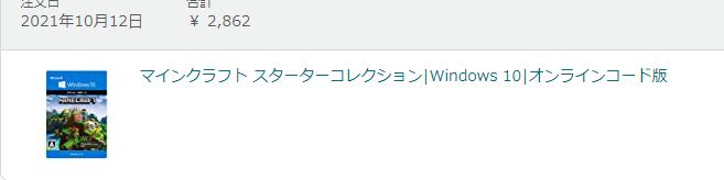 AMAZONにて マインクラフト スターターコレクション|Windows 10|オンラインコード版を D払い購入後 メール ゲーム&PCソフトダウンロードライブラリをみても コードが来ていません (画像の通り10月12日購入) クレジットカード登録しないとメールかライブラリーに 来ないとかはありますか? 購入が反映されてるので買えてるはずです 詳しい方コメントお願いします 購入もマイクロソフトから買ってるので詐欺の可能性はないと思います よろしくお願いいたします。