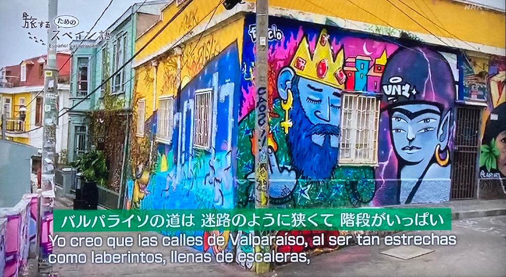 チリのバルパライソで、この壁画がある場所はどこなのか詳しい方教えてください。 画像は上から順に、カメラを左から右に移動させたものでほぼ同じ場所です。 https://i.imgur.com/wHylPEF.jpg https://i.imgur.com/PdIcGaN.jpg https://i.imgur.com/cJDTVBE.jpg ちなみにこちら2つが未解決なので、もしよろしければこちらもお願いします。 https://detail.chiebukuro.yahoo.co.jp/qa/question_detail/q12250484522 https://detail.chiebukuro.yahoo.co.jp/qa/question_detail/q13250801653