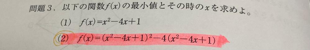 こちらのマーカーが引いてある問題の最小値とその時のxの解き方を教えて欲しいです;; 四次関数の問題だ!と思いチャートを読んだのですが分からなかったです…