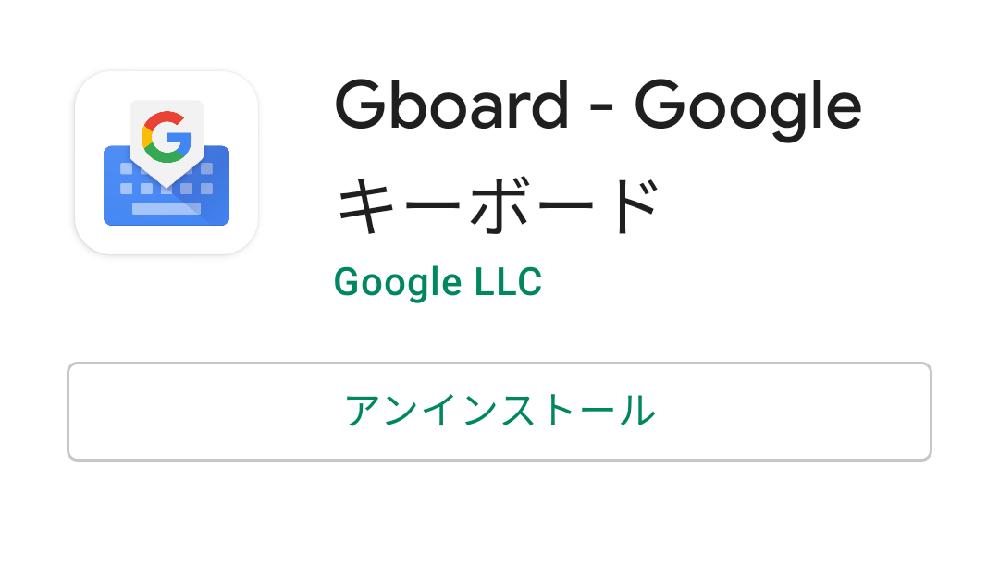 Android9なのですが新しく出来たGoogleキーボードの「Gboard」が開けないんですよね。 ホーム画面にも追加されないし一度アンインストールして再度インストールしてもそもそも「開く」の項目がないんですよ。Android10の友達の端末でも同じように使えません。これはどういう事なんでしょう?