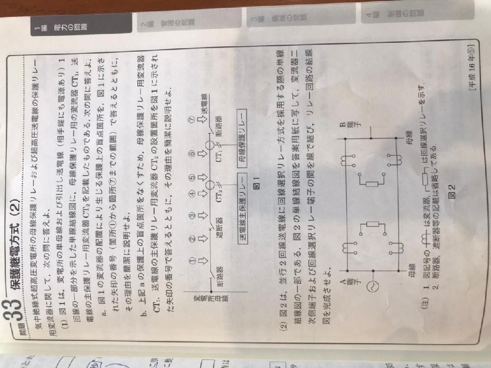 電験2種の2次試験、平成16年の保護継電器の問題について、お伺いさせてください。 (1)の問題がわからないのですか、 1. 事故点が、①②⑤⑥⑦の場合、どのような挙動をするのでしょうか?なぜこ...