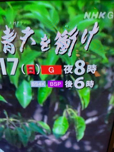 時間の表記について NHKの大河ドラマの番宣で放送時間の表記が、総合テレビでは夜8時〜、BSでは午後6時〜といった表記がされていました。夜8時って午後8時のことですよね?あえて18時は午後の表記を使うのに20時は夜と表記するのにはどのような理由があるのでしょうか?