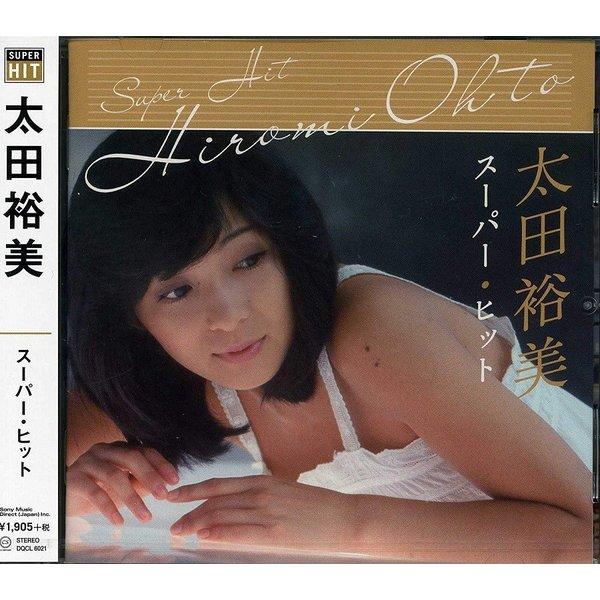 太田裕美さんのベストはこれを聴いてる?