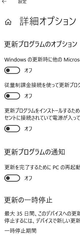Windows10のアップデートを自動更新にしたいんですが 検索して、いくつかのページで紹介されているように進むんですが ■Windows 10 1.画面左下の[スタート]ボタンをクリックし、「設定」をクリックします 2.「更新とセキュリティ」をクリックします 3.「Windows Update」タブを選択し、「詳細オプション」をクリックします 4.「更新プログラムのインストール方法を選ぶ」を「自動(推奨)」に設定します この4の「更新プログラムのインストール方法を選ぶ」っていう項目がどこにも無いんですが 仕様が変更されたんでしょうか? アップデートを自動更新に設定したいです パソコン初心者です、教えて下さい 私の詳細オプションはこう(画像)表示されます