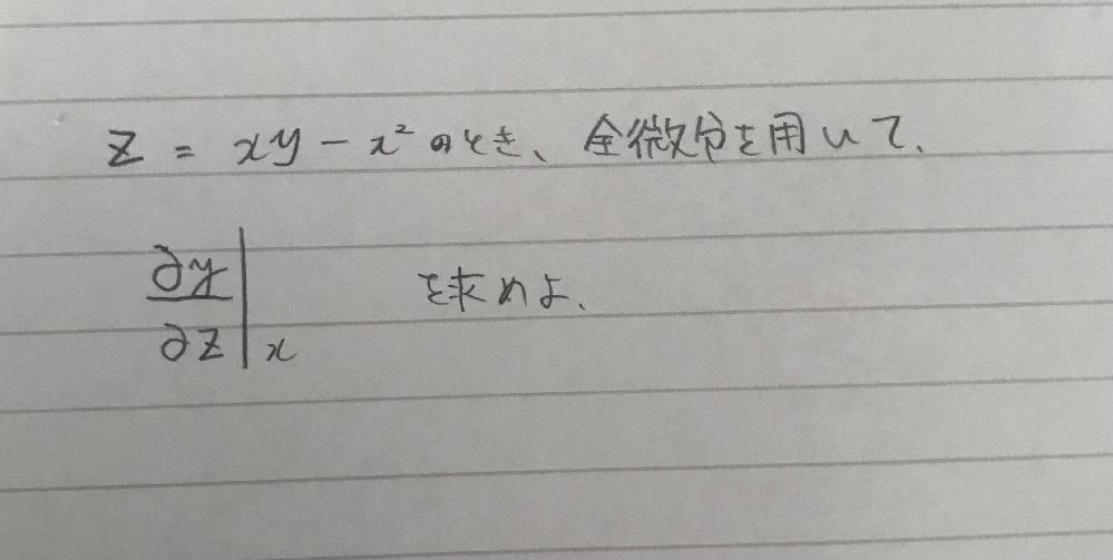 大学数学なのですが、分からないです。 数学が得意な方ご教授お願いします。