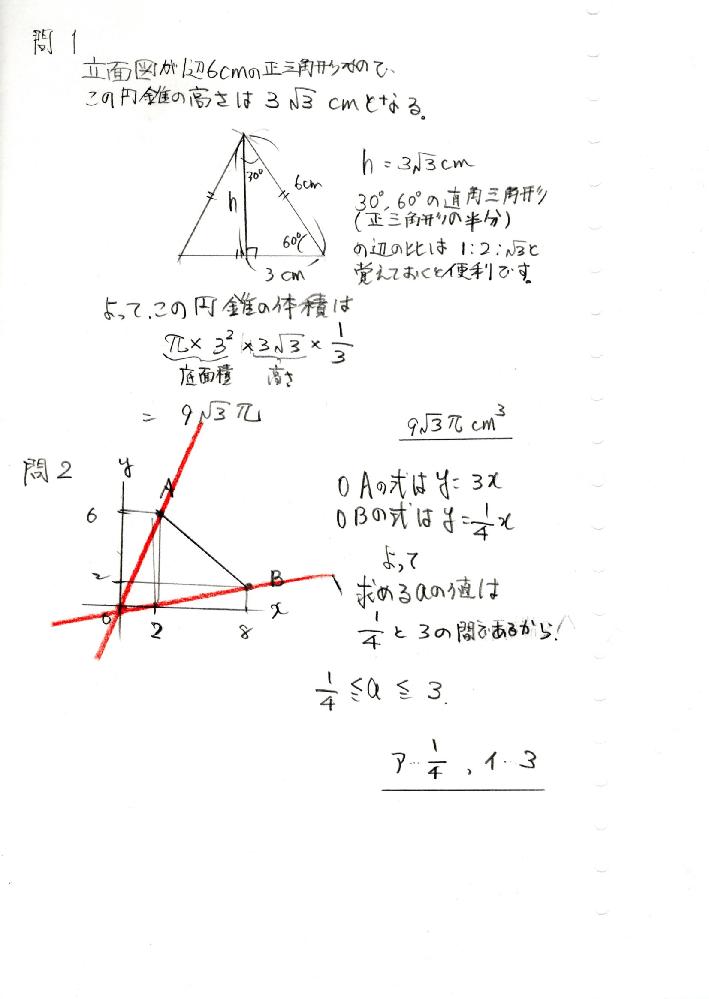 10/14の22:25に数学に質問していたID非公開の方への回答が間違っているようなので、私なりに回答してみましたが、UPしたときには回答できませんとなっておりましたので、 この場で私なりの回答をUPさせていただきます。 ***** 問1は9√3㎤、問2のアは1/4,イは3になりました。画像参照していただけると助かります。計算が違っていなければ・・・。 ところで、ID非公開の方ってなぜそうするのでしょうかね。