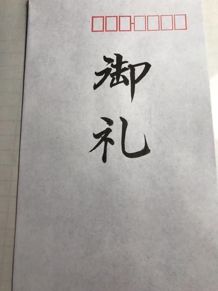 質問です。 御礼の封筒を書いてもらいましたが、写真のような字を書かれています。 書体の違いでこれは正しいのでしょうか。 ご回答お願いします。
