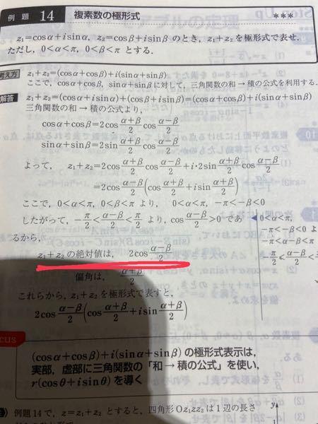 この問題において、なぜZ₁+Z₂の絶対値が2cos(α-β/2)となるのですか?