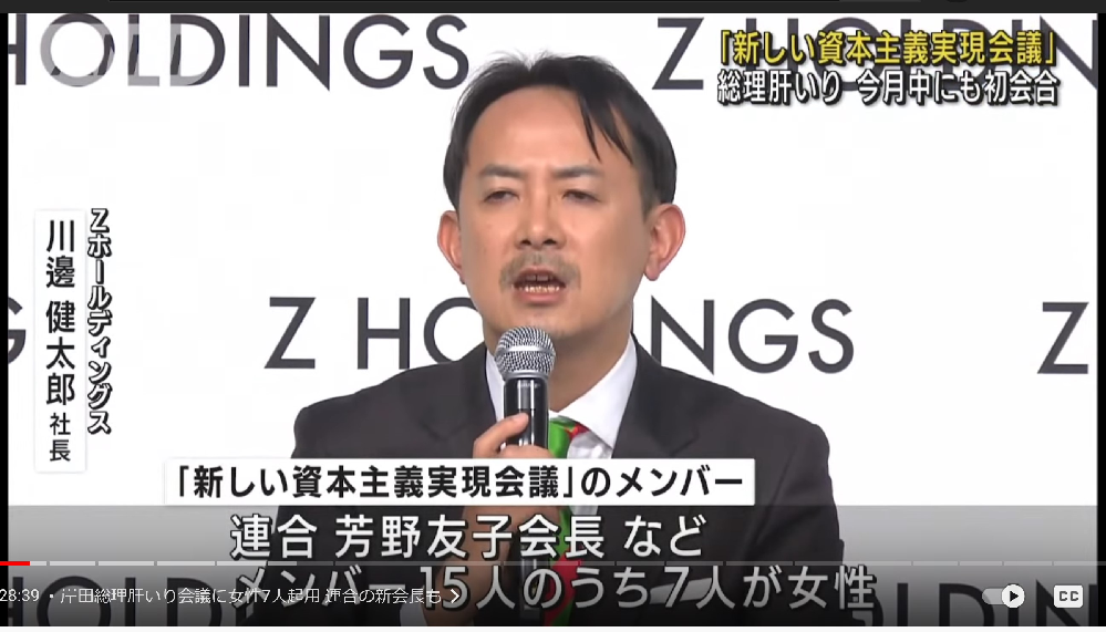 新しい資本主義というのは岸田さんにアイディアがあるのではなく、これから外部の人を集めて聞くのですか?