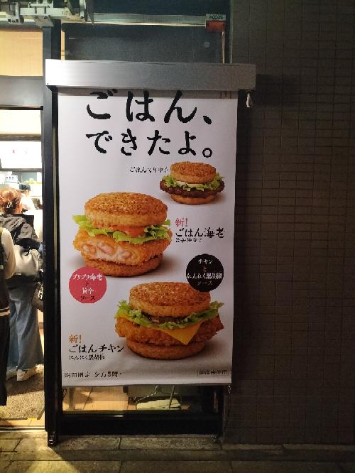 これって、誰がどう見てもモスバーガーのパクリだと思うんですが、飲食店の料理(メニュー)には著作権なんかありませんか。