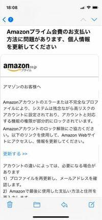 質問です Eメールで「Amazonプライム会費のお支払い方法に問題があります、個人情報を更新してください」と来ました。Amazonプライムになったこともありません。詐欺とみて無視でいいでしょうか?