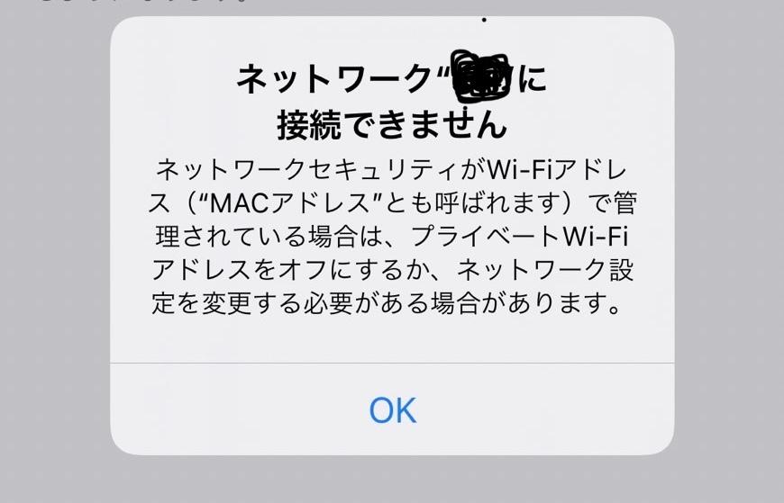 """Tp-link Archer C5400x を使用しています。 『ネットワーク""""@@""""に接続できません』 と表示されています。 ルーター自体は白く光っていて インターネットが繋がっています。 Wi-Fiの設定でプライベートWi-Fiアドレスを オフにしてみましたが、変わりません。 どのようにすれば直りますか? Tetherのアプリはインストールしてあります。"""