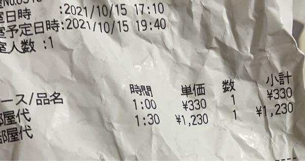 カラオケの料金について質問です。 歌広場を二時間半利用したのですが思っていたより高い会計でびっくりしています。1番上の部屋代を2時間で括って単品30分の方が安くなるような気がしてるのですがそれは出来ないのでしょうか?