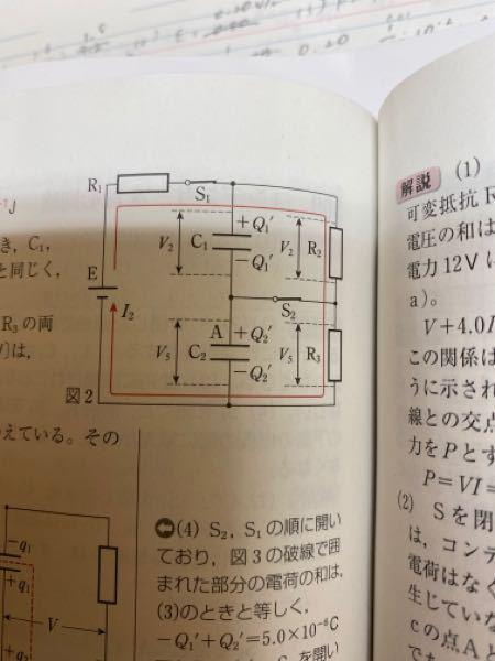 この回路をs2→s1の順に開くとC1の上側の極板とC2の下側の極板がやがて等電位になるらしいんですけどなぜですか?