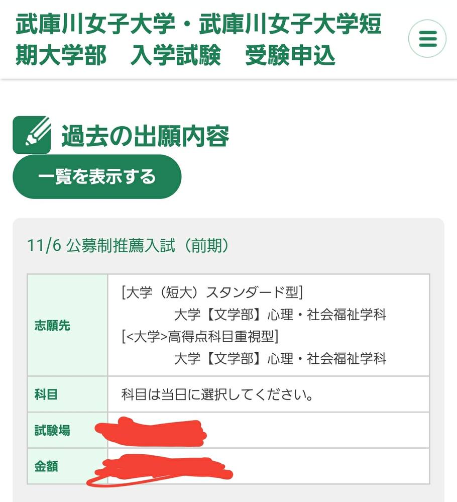 【 至急!!!! 】 武庫川女子大学の公募を受けます。大学スタンダード型を申し込んだのですが、 大学(短大)スタンダード型と表記されてます。これは、もし大学に落ちても短大に行ける成績だったら受かるってことですか?
