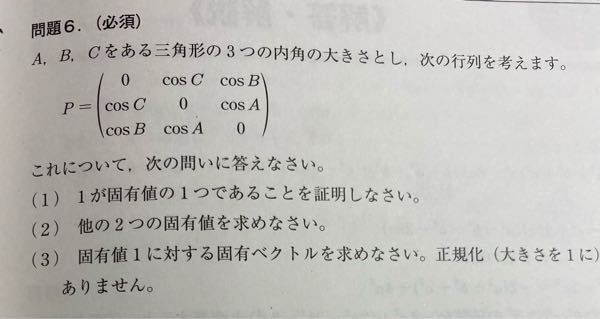 この問題の(3)の固有ベクトルの求め方を教えていただけると助かります。連立方程式がかなり複雑で難しいです。。。>< ※問題にあるように固有値は3つありますが、そのうちのλ=1の場合のみで結構です。