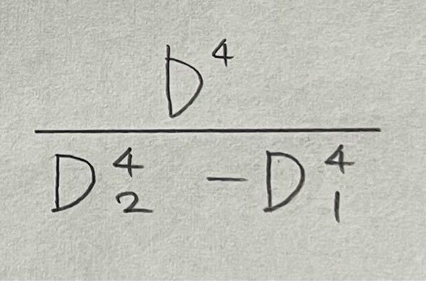 D/D₂=√(1-n²)、D²=D²₂-D²₁ 、n=D₁/D₂ のとき写真の式は 1/(1+n²)になりますか?なる場合 途中を教えてください.