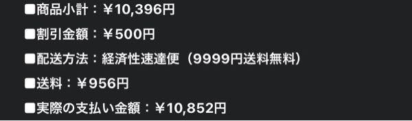 発送方法の9999円送料無料ってかいてあるのですが、 10000円以上の買い物をしたのですが送料は無料にならないのでしょうか。9999以上買うと送料が無料になるという意味ではないんですかね、?