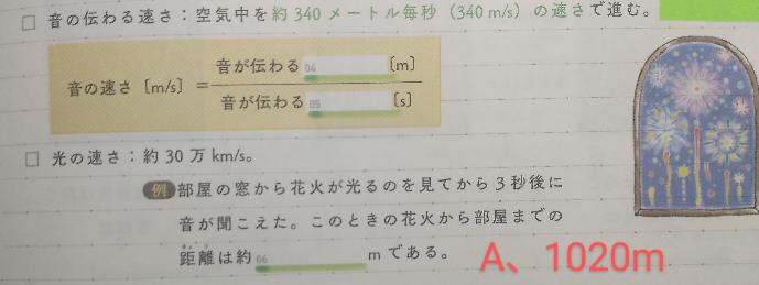 音の伝わる速さについての質問です。この問題を教えてください。