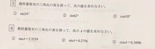 高一の数学です、よろしくお願いします
