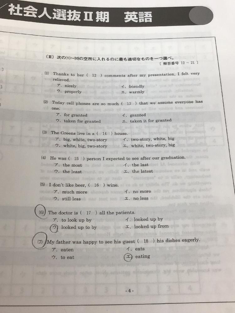 (6)(7)の答えがなぜそれになるかを至急教えてください 丸で囲っている部分が答えです