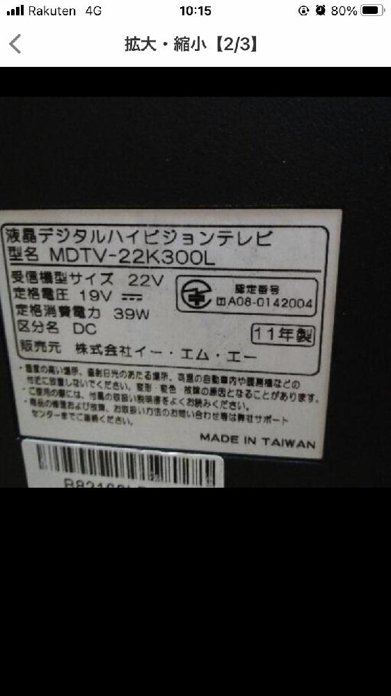 古い液晶テレビの互換アダプターについて質問です。古い液晶テレビを譲り受けたのですがアダプターがないため互換品を探しています。 テレビはMDTV-22K300Lという機種です。 画像のとおりの規格となります。 候補が二つあるのですがより安全なのはどちらでしょうか。教えてください。 候補① INPUT100-240v〜1.2A 50〜60hz OUTPUT19v 4.22A 候補② INPUT100-240v〜1.5A 50〜60hz OUTPUT19v 2.3A