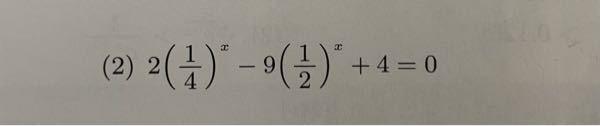 至急お願いします 指数関数の問題で、答えがx=1と-2です。 わからないので解き方お願いします。