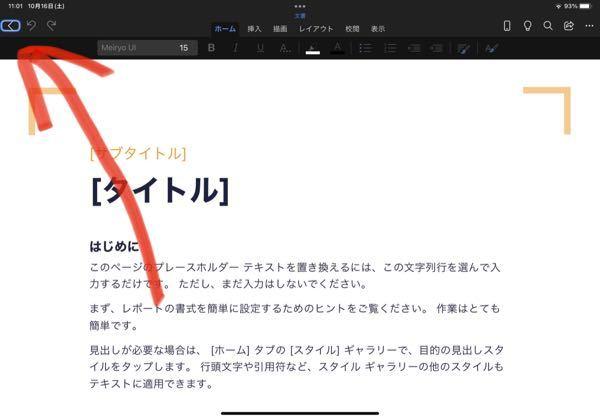 iPadと利用中のMagic Keyboardについて質問です。 Wordやメモを使っている際、スペースキーを使ってスペースや変換をしたいのですが、キーボードに接続していると勝手に、写真の左上のように、「戻る」の「く」が青枠で選択されてしまうことがあり、スペースキーを押すだけでWordのホームに戻ってしまいます。 上下左右キーで多少は青枠を動かせるのですが、 こーなってしまうと文書を満足につくることができなくなってしまいます。 この、キーボードに接続すると現れる青枠がなんなのか、この機能は消せるのか、対処法など、ご存知の方いらっしゃいましたら、教えていただけると助かります。。。