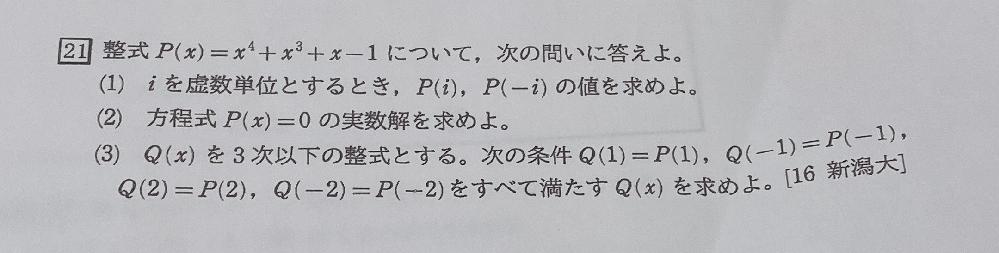 (3)の答えはQ(x)=x^3+5x^2+x-5で合ってますか?