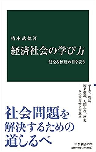 経済社会の学び方: 健全な懐疑の目を養う 猪木武徳による書籍について感想・レビューをお願いします。