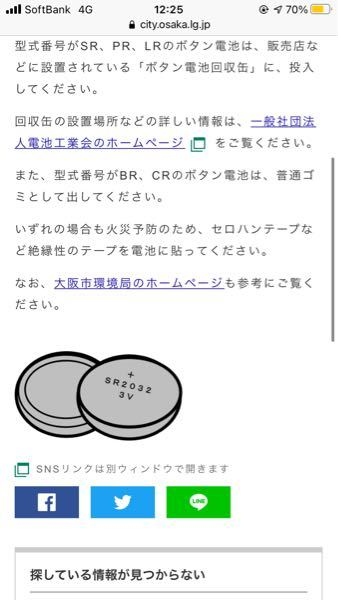 大阪市に住んでますが、ボタン電池は燃やすゴミでいいみたいです。 そんなことってあるんですね!