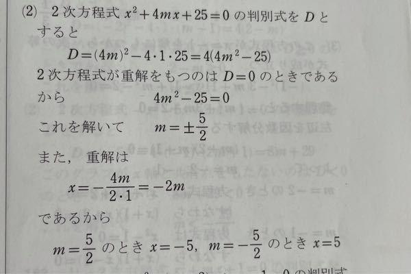 急募です!数学Iで判別式mまでは求められるのですがX=-2mがどうしたら出てくるのか分かりません、、