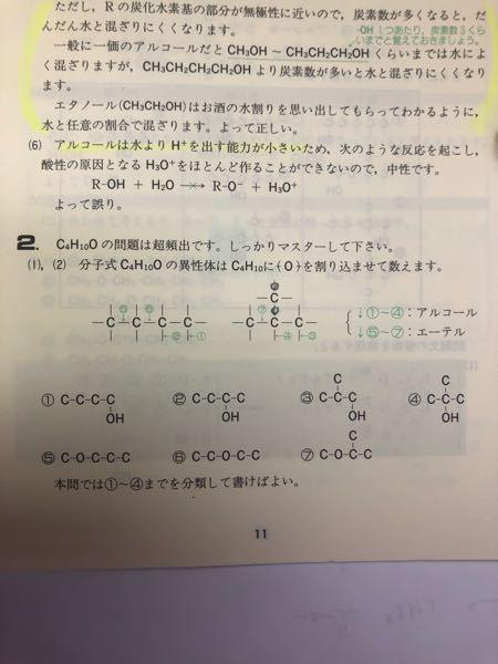 有機物の構造異性体に関する質問です。C4H10Oの異性体を考えるのですが、鉛筆で黒丸をつけた箇所に酸素が入らない理由はなぜですか?