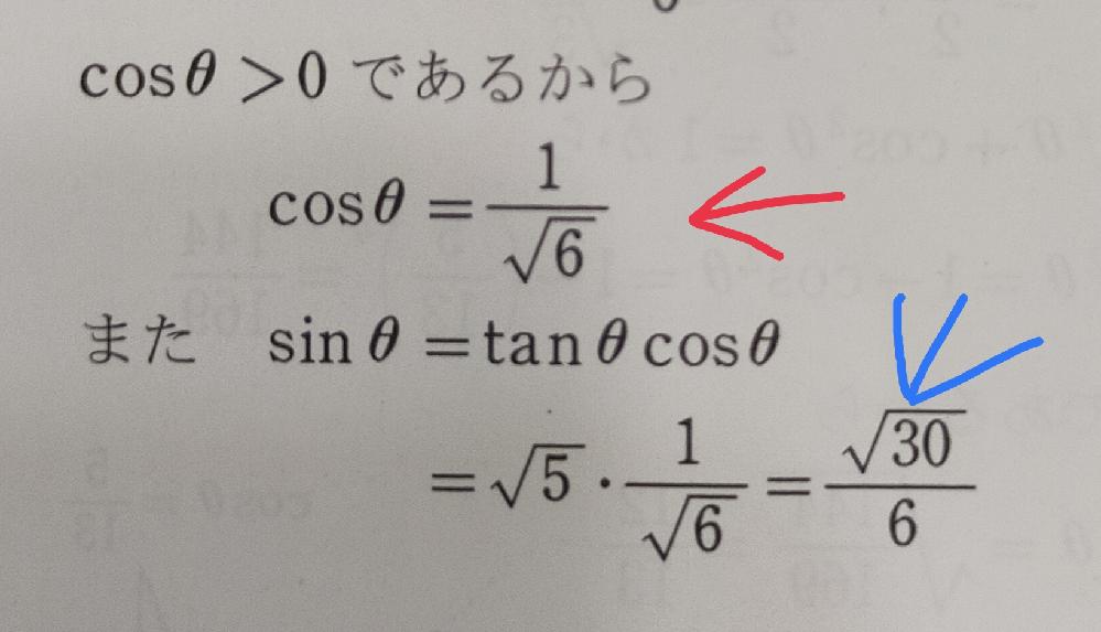 なぜ赤矢印の方は有理化しないのに青矢印の方は有理化しているのですか? なにか理由があるのでしょうか。