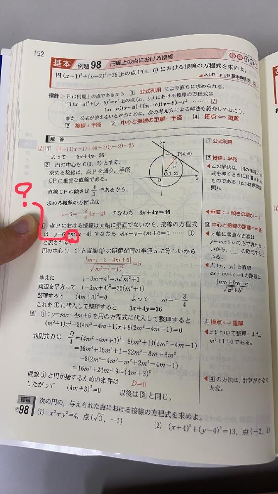 高校数学 円周上における接線 証明を教えてください □3なんですが接線の方程式をどうしてそのように表したかわかりません □2では、垂直な直線を理由に傾きを4/3とおけたのになぜ□3では傾きをmとおいたんですか?「点pにおける接線はx軸に垂直ではないから」がよく分かりません