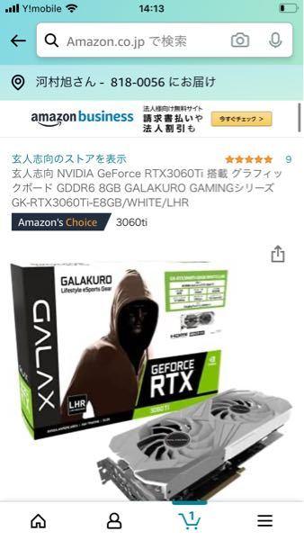 Amazonで見つけた50000円のRTX3060tiについてです。9件のグローバル評価全てが星5です。ですがレビューが一つもないので、少し怖いので何かわかる方いたら教えてください。