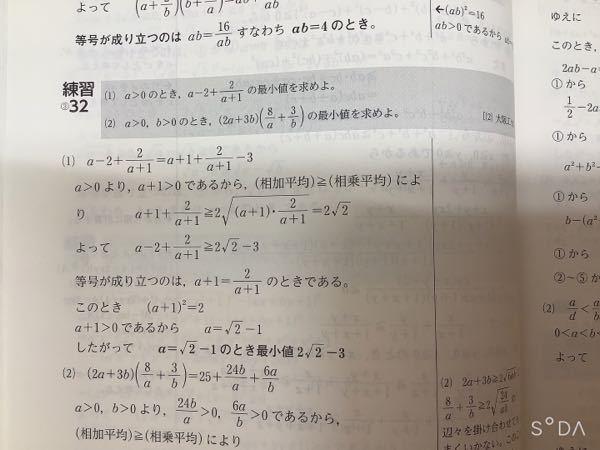 等号が成り立つのはa+1=2/a+1と書いてありますが何故ですか?