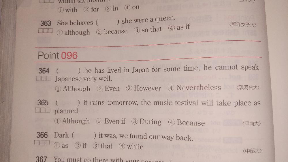 個人的には,4のneverthelessでも,意味は通ると思うのですがなぜダメなんですょうか?364の問題です