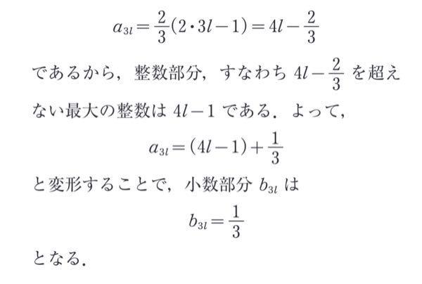 【整数の性質】 anの少数部分を求めるのに1行目で an=4l-2/3 とあり4lは整数で、2/3の2/3を少数に直して整数部分は0だと思ったので、-2/3が答えだと考えましたが、解説は写真のようになっていました。 なぜ整数部分は 4l-1 になるのか教えてください。