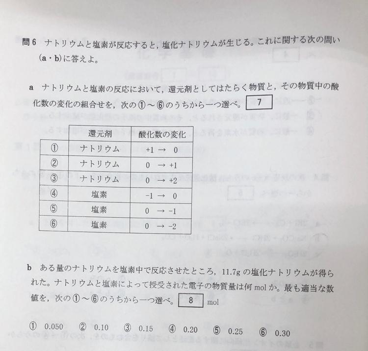 至急です!化学基礎で分からないところあるので教えてください!bの方が分かりません。ちなみに答えはaが2で、bが4です。