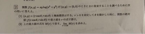 (1)(2)教えていただきたいです。 よろしくお願いします。