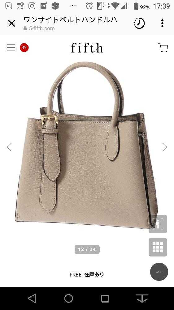 fifthのバッグなんですが、この形に似たハイブランドのバッグがありますか?