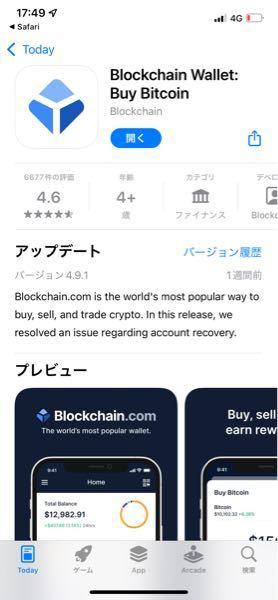 このアプリにウォレットがBitcoinで125$くらい残っているのですが、日本円に換金することって出来ますか?