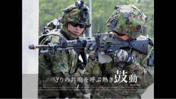 陸上自衛隊のCMに出てきていた隊員が持っている89式小銃の装着パーツはなんでしょうか?この装備はどの部隊などが使うのでしょうか?